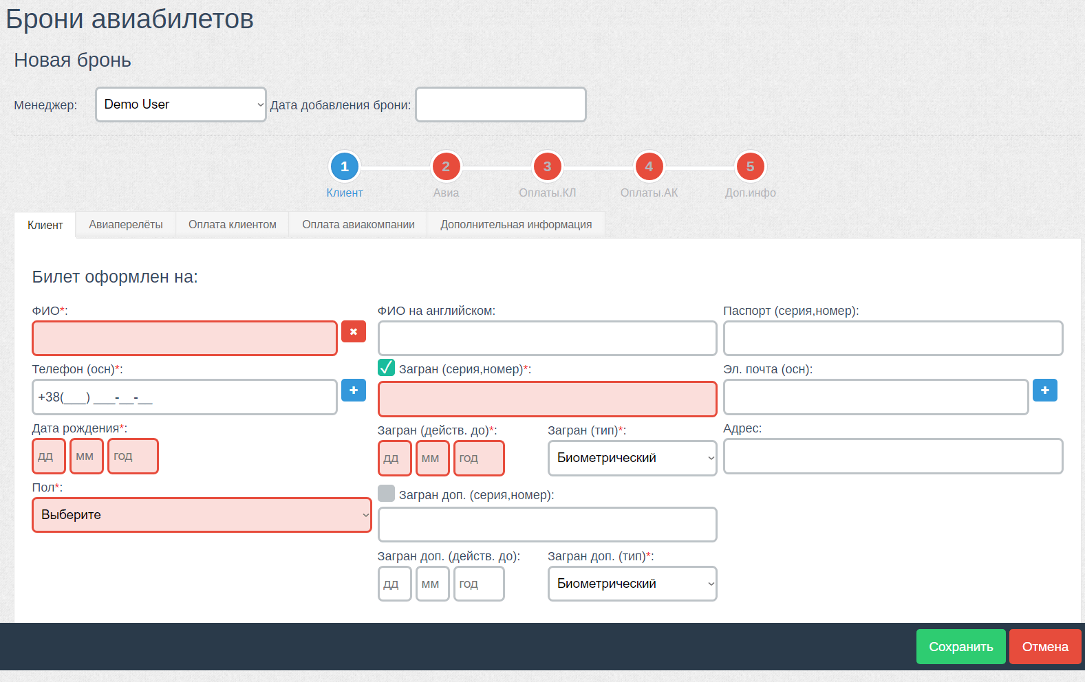 Crm система для авиабилетов компоненты битрикс слайдер